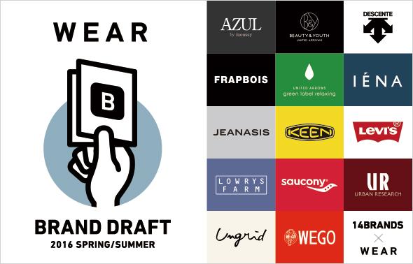 wear_brandsponser